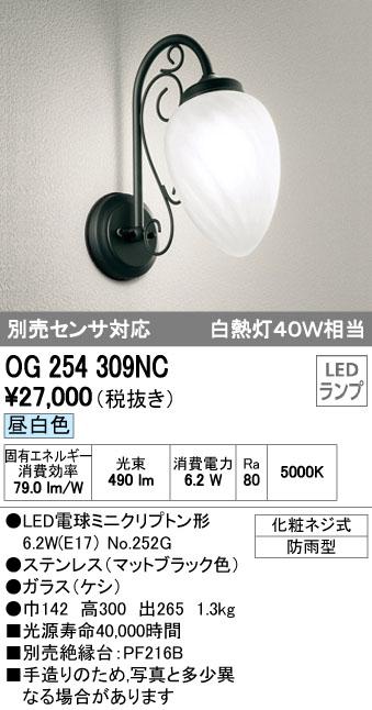 オーデリック ODELIC OG254309NC LEDポーチライト【送料無料】