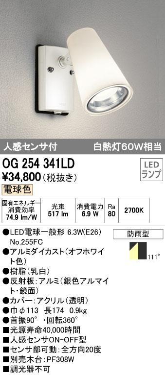 オーデリック ODELIC OG254341LD LEDエクステリアライト【送料無料】