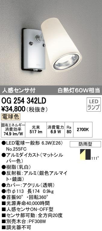 オーデリック ODELIC OG254342LD LEDエクステリアライト【送料無料】