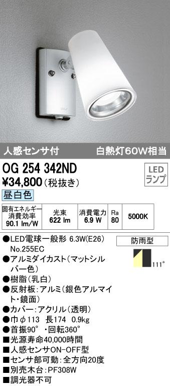 オーデリック ODELIC OG254342ND LEDエクステリアライト【送料無料】