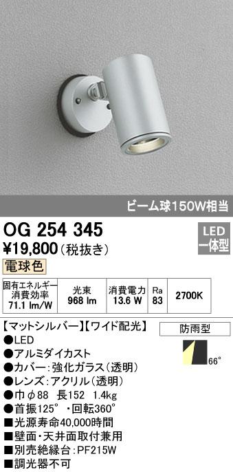 オーデリック ODELIC OG254345 LEDスポットライト