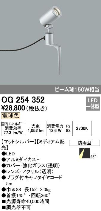 オーデリック ODELIC OG254352 LEDスポットライト【送料無料】