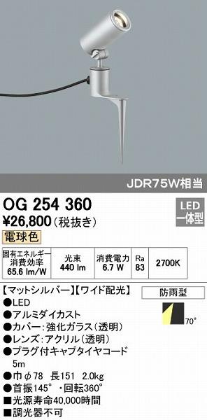オーデリック ODELIC OG254360 LEDスポットライト【送料無料】