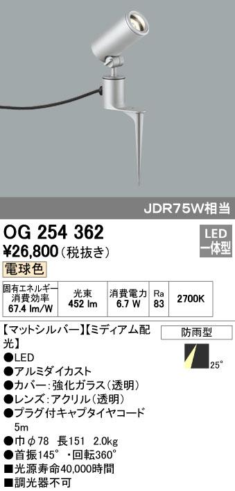 オーデリック(ODELIC) [OG254362] LEDスポットライト【送料無料】