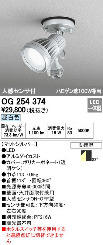 オーデリック ODELIC OG254374 防雨型LEDスポットライト【送料無料】