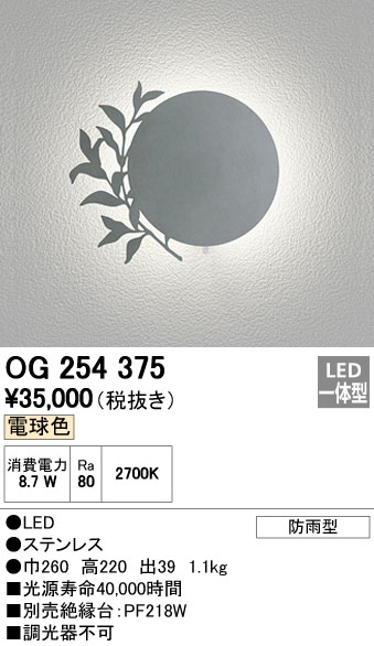 オーデリック(ODELIC) [OG254375] LEDポーチライト【送料無料】