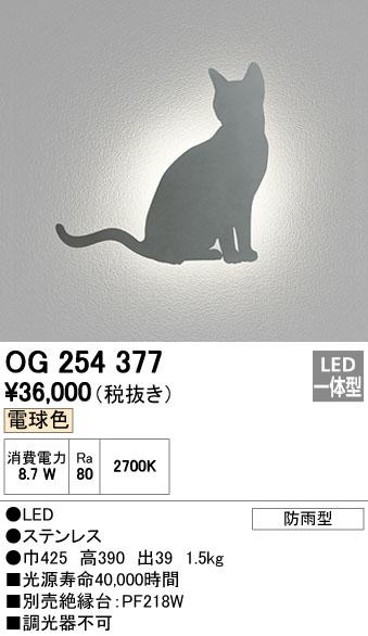 オーデリック(ODELIC) [OG254377] LEDポーチライト【送料無料】