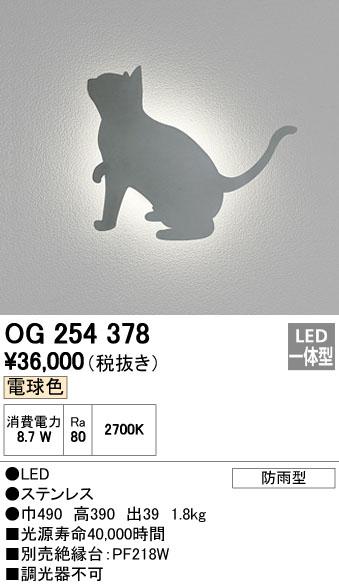 オーデリック(ODELIC) [OG254378] LEDポーチライト【送料無料】