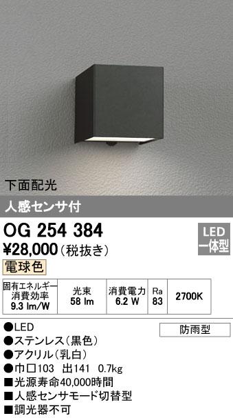 オーデリック ODELIC OG254384 LEDポーチライト【送料無料】