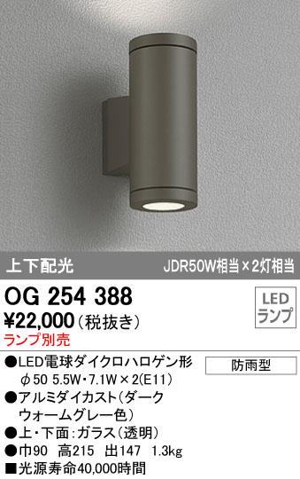 オーデリック ODELIC OG254388 LEDポーチライト ランプ別売【送料無料】