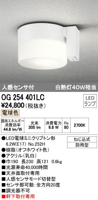 オーデリック ODELIC OG254401LC LEDポーチライト【送料無料】