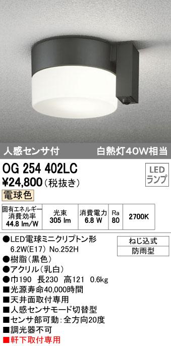 オーデリック ODELIC OG254402LC LEDポーチライト【送料無料】