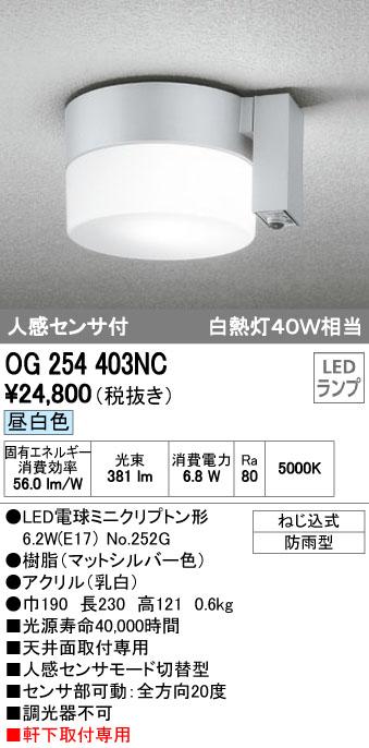 オーデリック ODELIC OG254403NC LEDポーチライト【送料無料】