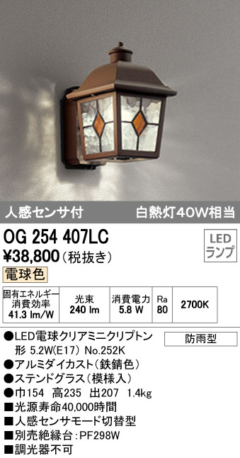 オーデリック ODELIC OG254407LC LEDアウトドアブラケット【送料無料】