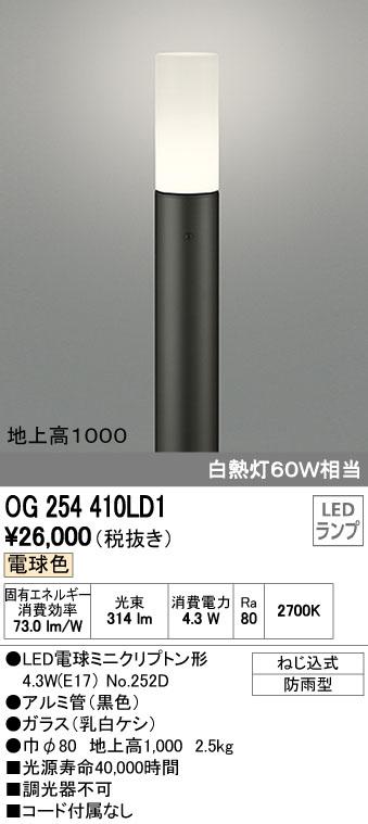 オーデリック ODELIC OG254410LD1 LEDポールライト【送料無料】