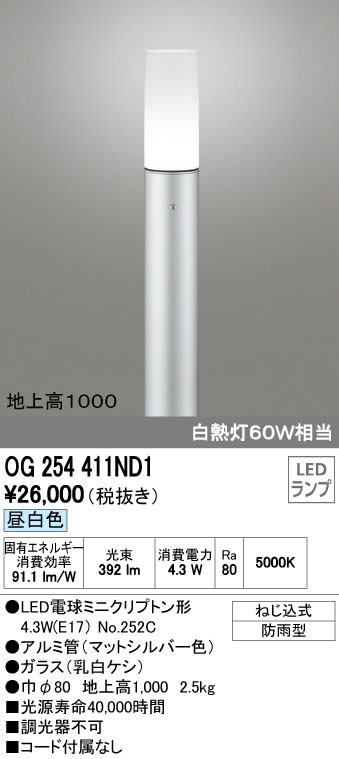 オーデリック ODELIC OG254411ND1 LEDポールライト【送料無料】