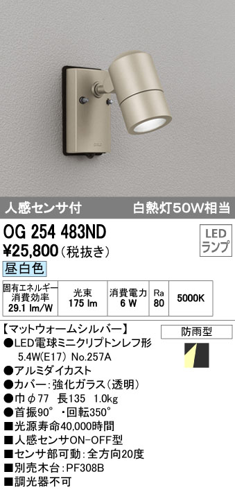 オーデリック ODELIC OG254483ND LEDガーデンスポットライト【送料無料】