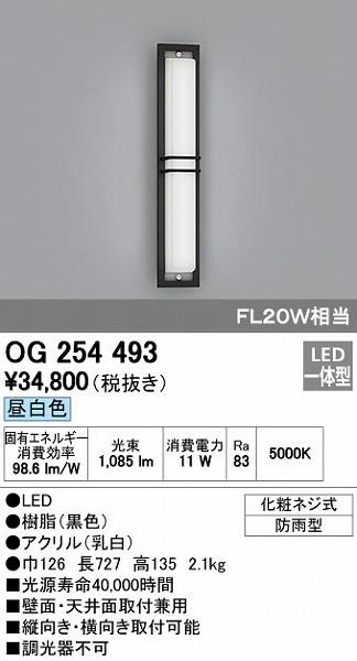 オーデリック ODELIC OG254493 LED和風ポーチライト【送料無料】