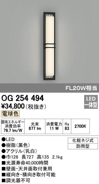 オーデリック ODELIC OG254494 LED和風ポーチライト【送料無料】