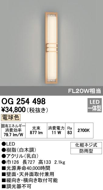オーデリック(ODELIC) [OG254498] LED和風ポーチライト【送料無料】