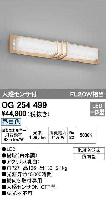 オーデリック(ODELIC) [OG254499] LEDポーチライト【送料無料】