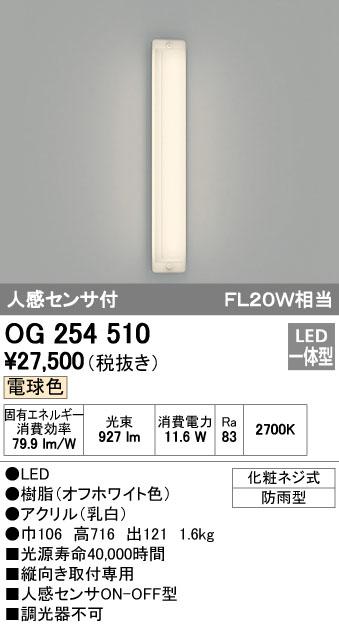 オーデリック ODELIC OG254510 LEDポーチライト【送料無料】