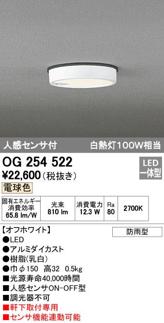 オーデリック ODELIC OG254522 LEDポーチライト【送料無料】
