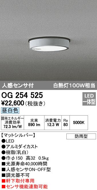 オーデリック ODELIC OG254525 LEDポーチライト【送料無料】