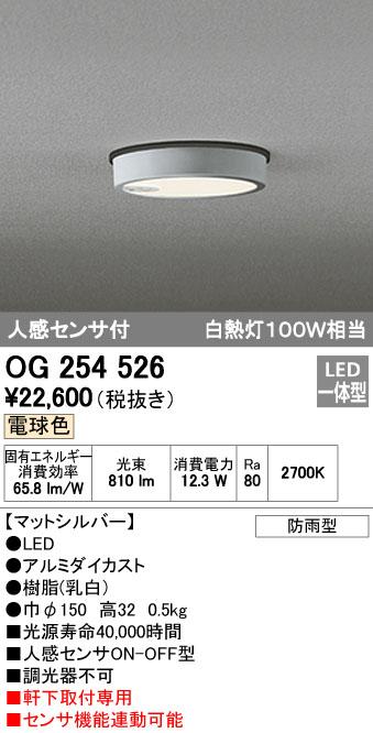 オーデリック ODELIC OG254526 LEDポーチライト【送料無料】
