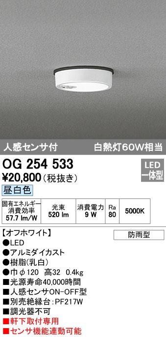 オーデリック ODELIC OG254533 LEDポーチライト【送料無料】