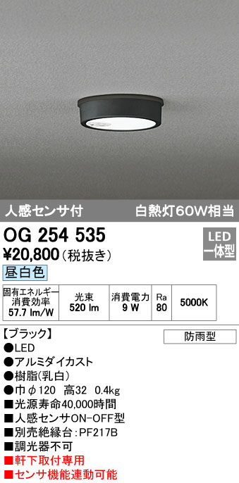 オーデリック ODELIC OG254535 LEDポーチライト【送料無料】
