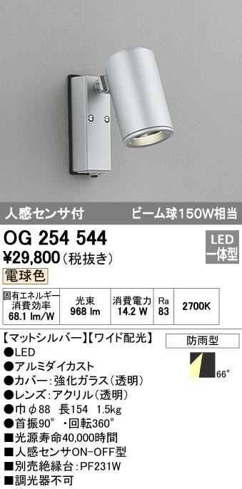 オーデリック(ODELIC) [OG254544] 防雨型LEDスポットライト【送料無料】