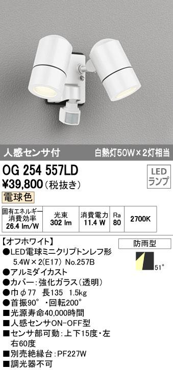 オーデリック ODELIC OG254557LD 防雨型LEDスポットライト【送料無料】