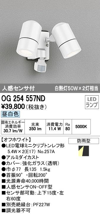 オーデリック ODELIC OG254557ND 防雨型LEDスポットライト【送料無料】