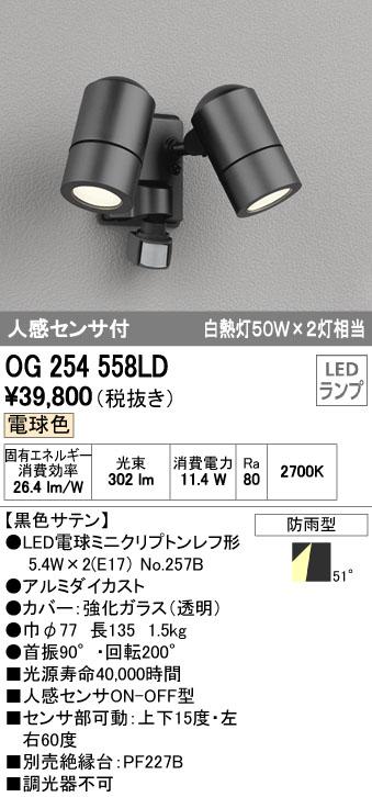 オーデリック ODELIC OG254558LD 防雨型LEDスポットライト【送料無料】