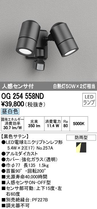 オーデリック ODELIC OG254558ND 防雨型LEDスポットライト【送料無料】