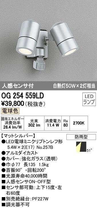 オーデリック ODELIC OG254559LD 防雨型LEDスポットライト【送料無料】