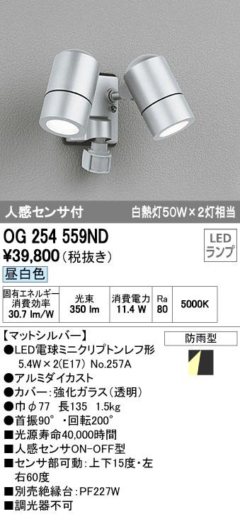 オーデリック ODELIC OG254559ND 防雨型LEDスポットライト【送料無料】