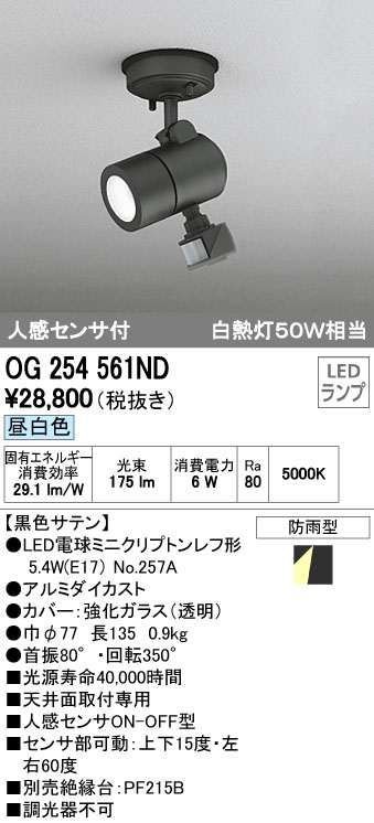 オーデリック ODELIC OG254561ND 防雨型LEDスポットライト【送料無料】
