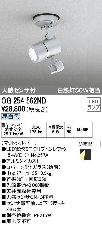 オーデリック ODELIC OG254562ND 防雨型LEDスポットライト【送料無料】