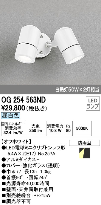 オーデリック ODELIC OG254563ND 防雨型LEDスポットライト【送料無料】