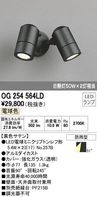 オーデリック ODELIC OG254564LD 防雨型LEDスポットライト【送料無料】