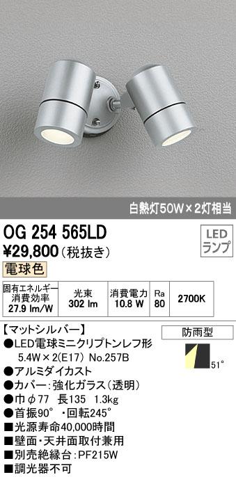 オーデリック ODELIC OG254565LD 防雨型LEDスポットライト【送料無料】