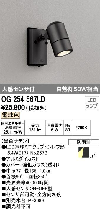 オーデリック ODELIC OG254567LD 防雨型LEDスポットライト【送料無料】