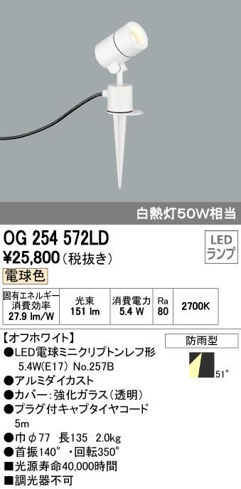 オーデリック ODELIC OG254572LD 防雨型LEDガーデンライト【送料無料】