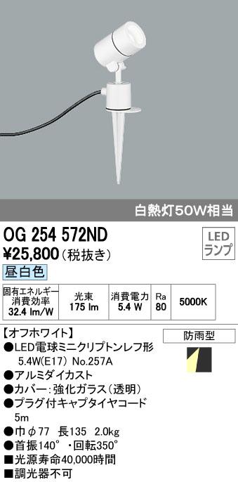 オーデリック ODELIC OG254572ND 防雨型LEDガーデンライト【送料無料】