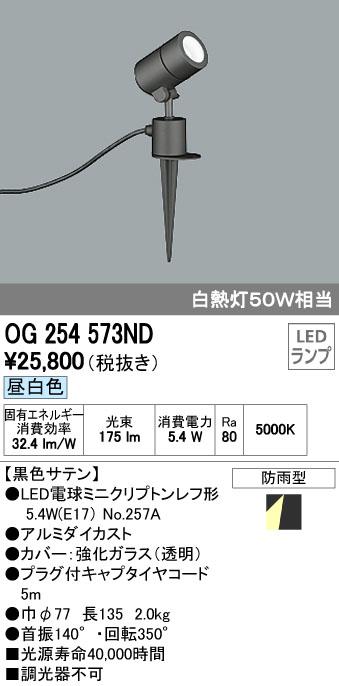 オーデリック ODELIC OG254573ND 防雨型LEDガーデンライト【送料無料】