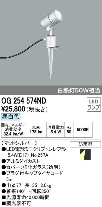 オーデリック ODELIC OG254574ND 防雨型LEDガーデンライト【送料無料】