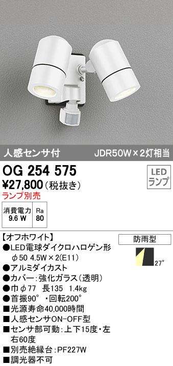 オーデリック ODELIC OG254575 LEDスポットライト【送料無料】