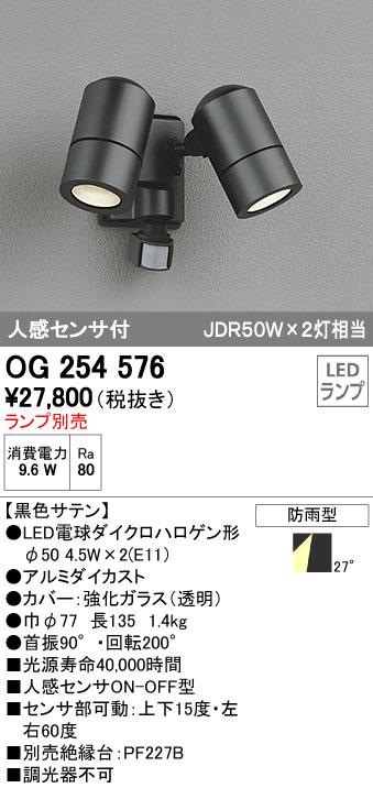 オーデリック ODELIC OG254576 LEDスポットライト【送料無料】